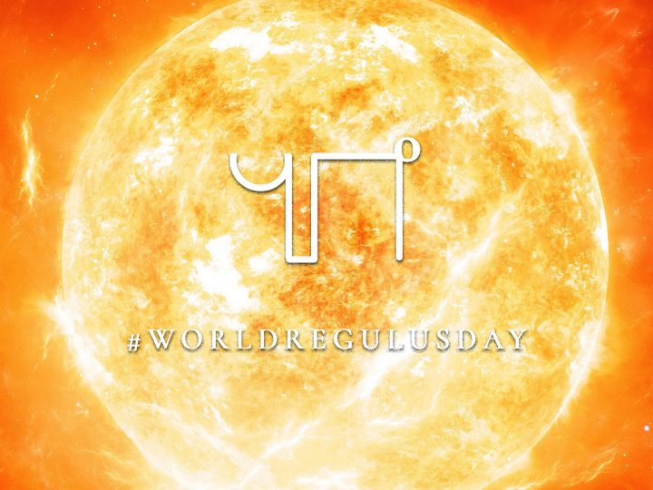 Astrological Holiday — World Regulus Day! August 23rd of 2018